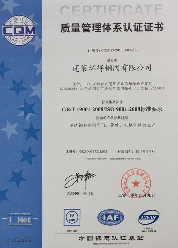 质量认证管理体系认证证书